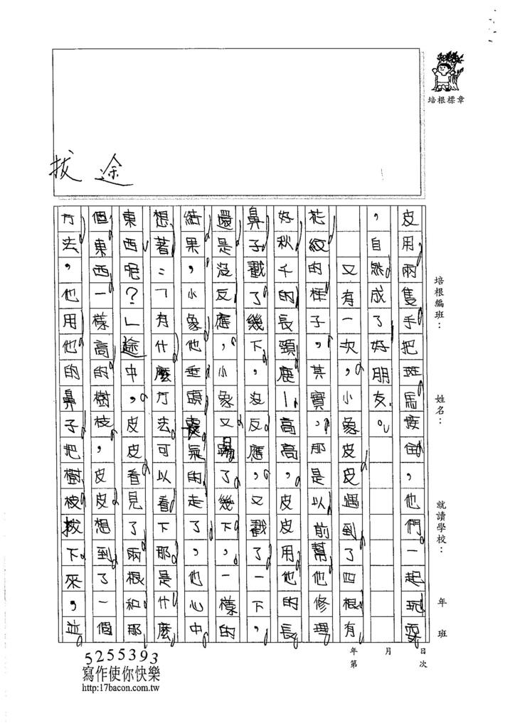 105W3108孫煒翔 (2)