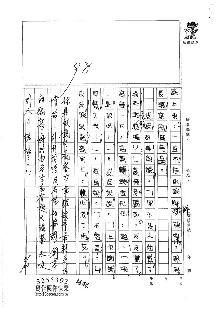 105W3108孫煒翔 (3)