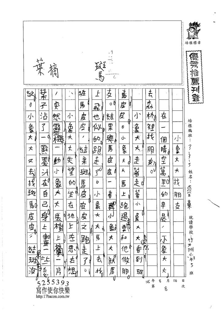 105W3108游睿東 (1)