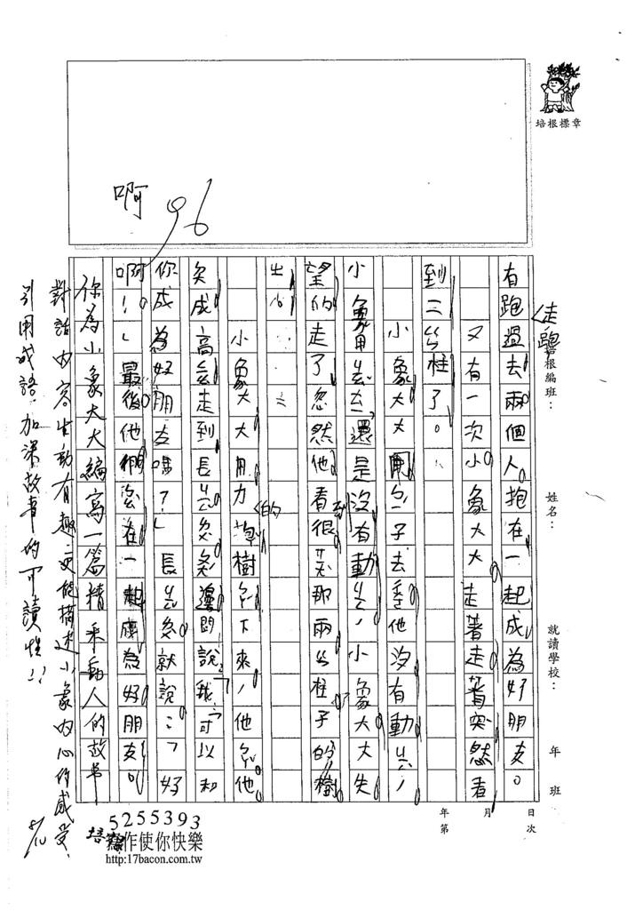 105W3108游睿東 (2)