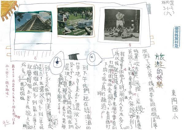 105W3106林尚霆 (1)