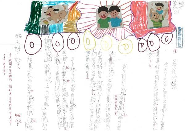 105W3106劉沛瑩 (1)