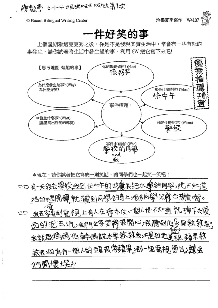 105W4107陳叡亭 (1)