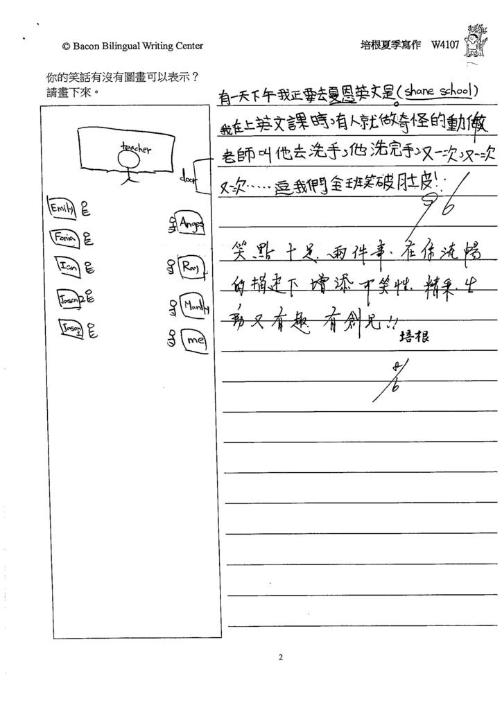 105W4107陳叡亭 (2)