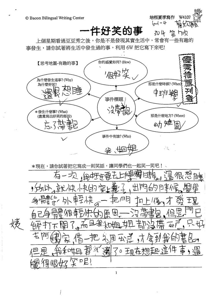 105W4107蔡欣融 (1)