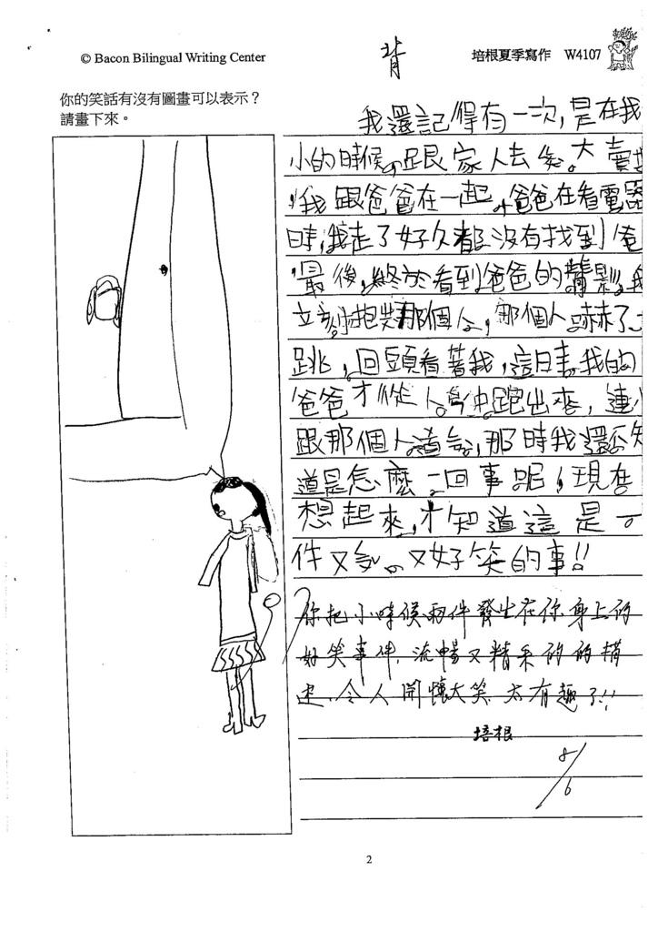 105W4107蔡欣融 (2)