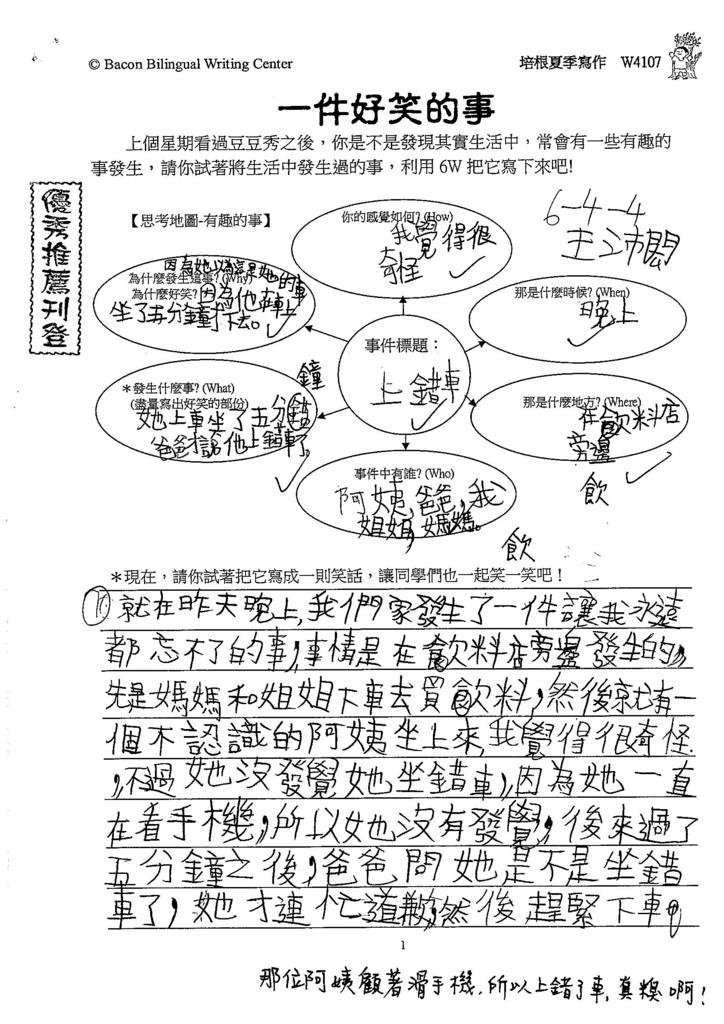 105W4107王沛閎 (1)