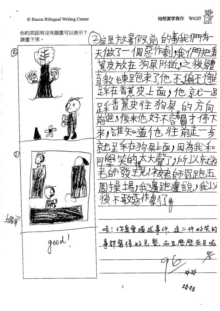 105W4107王沛閎 (2)