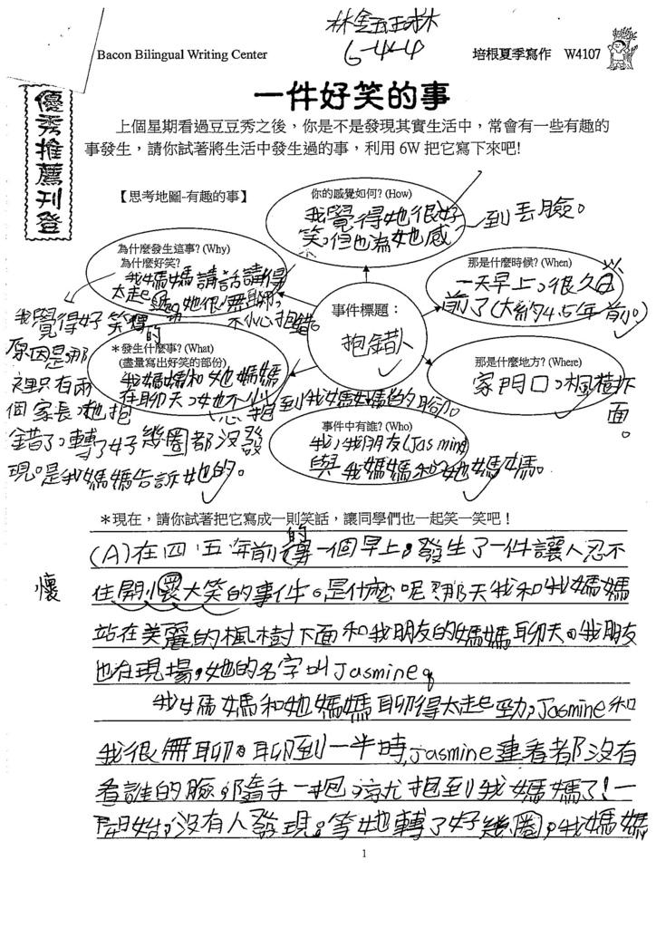 105W4107林鈺琳 (1)