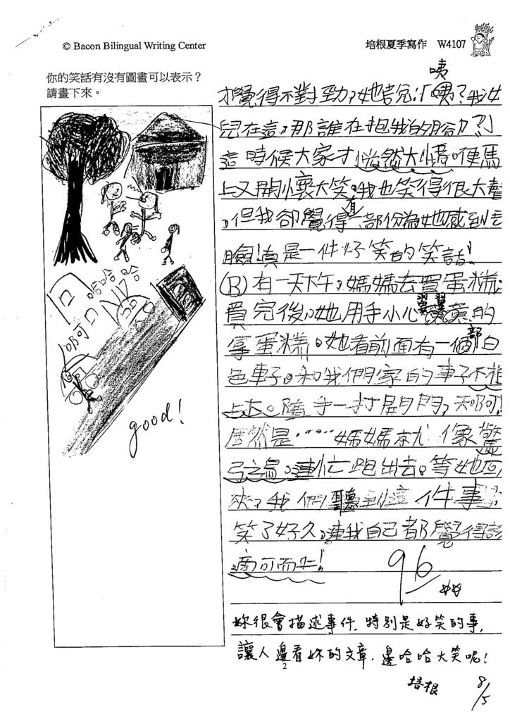 105W4107林鈺琳 (2)