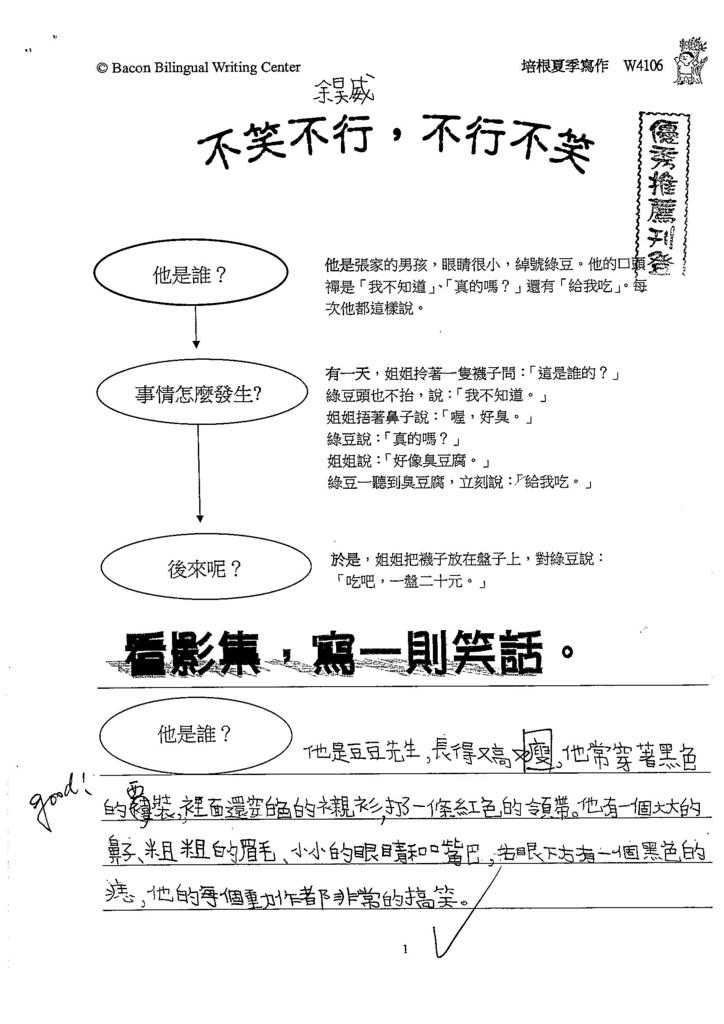 105W4106余昊威(1)