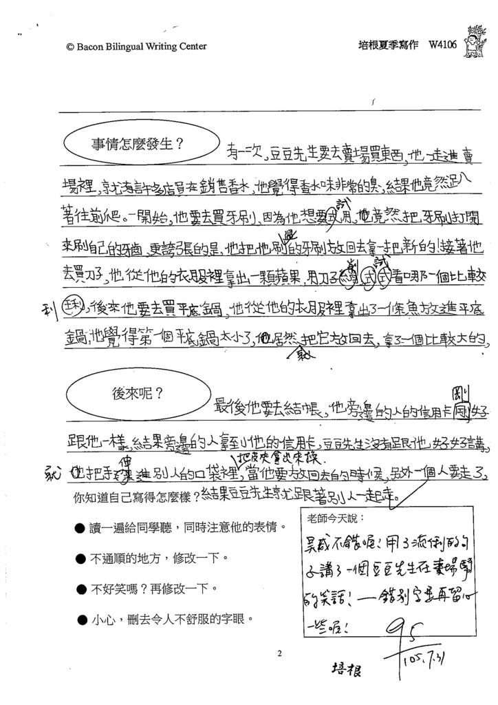 105W4106余昊威(2)