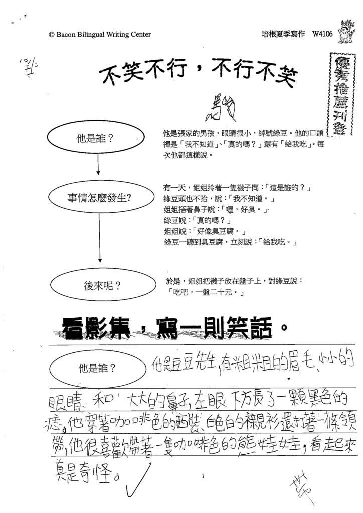 105W4106鄭凱駿 (1)