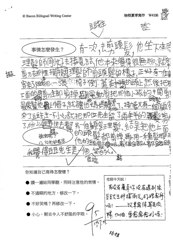 105W4106鄭凱駿 (2)