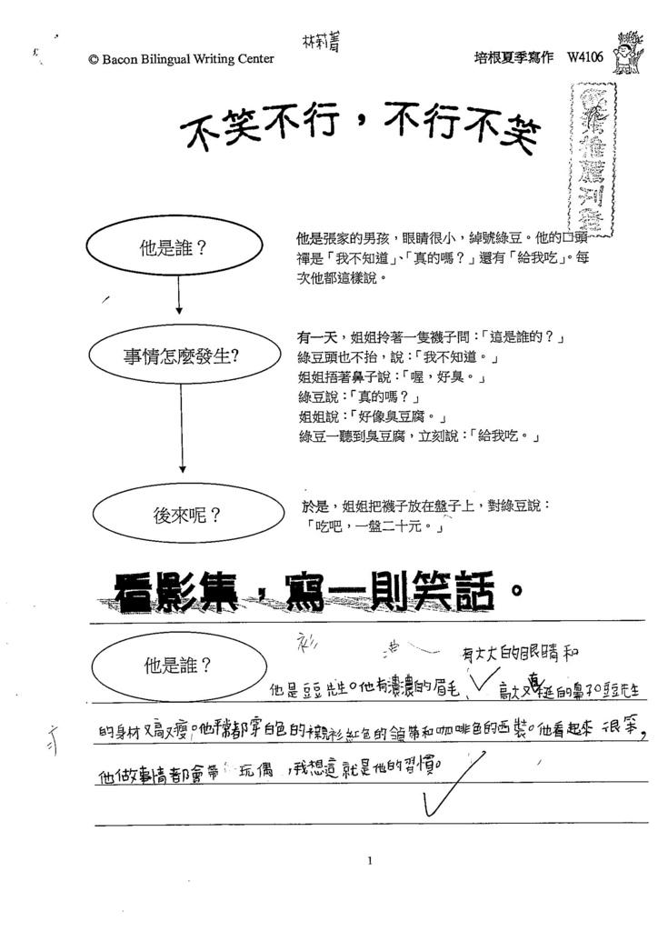105W6106林莉菁 (1)