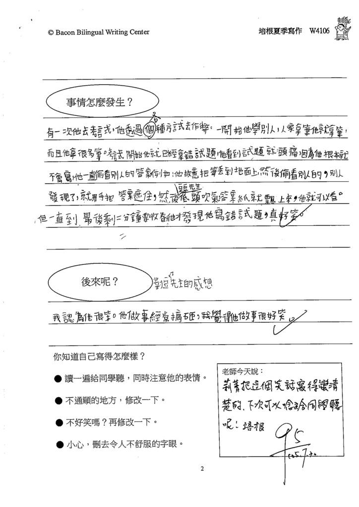105W6106林莉菁 (2)