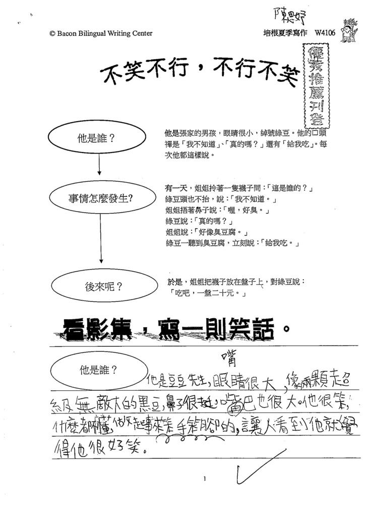 105W6106陳思妤 (1)