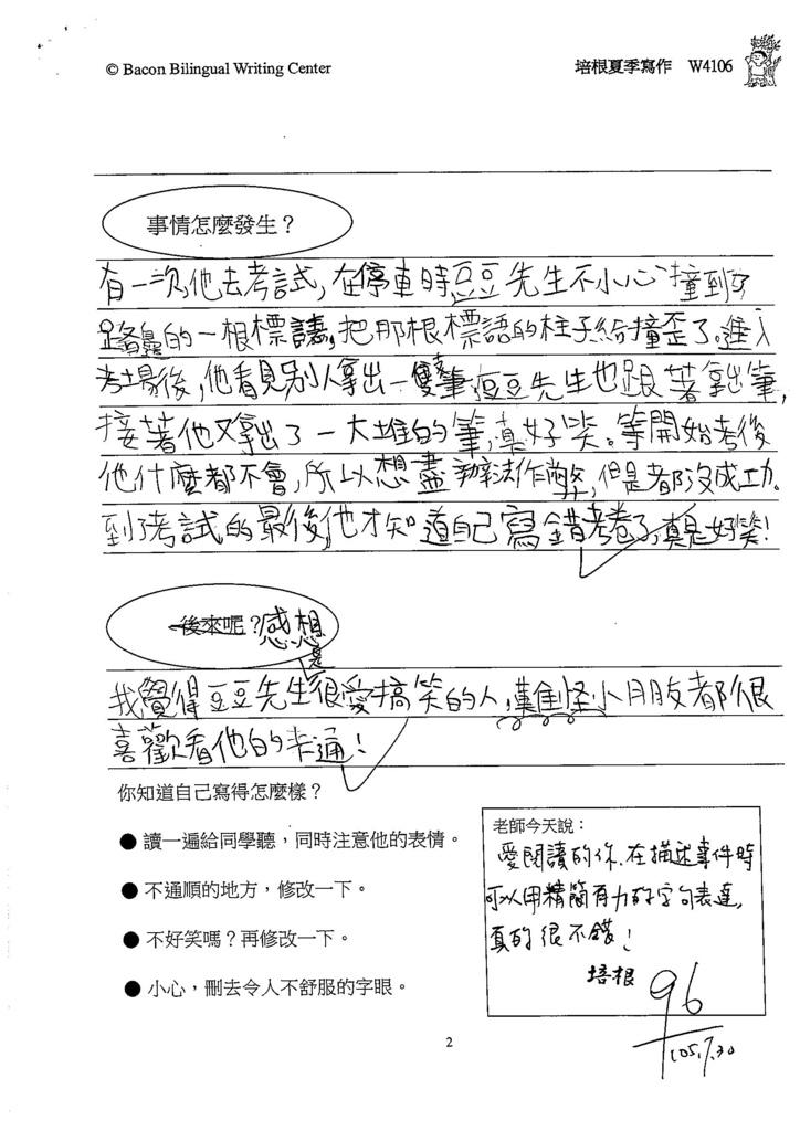 105W6106陳思妤 (2)
