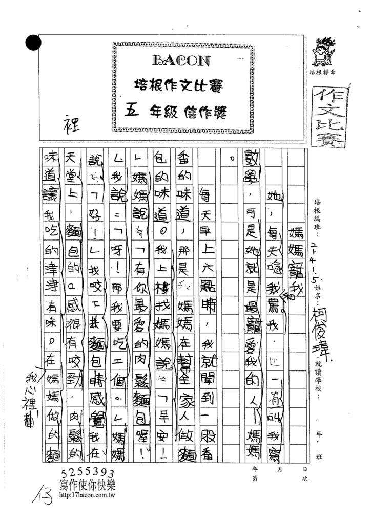 105W5105柯俊瑋 (1)