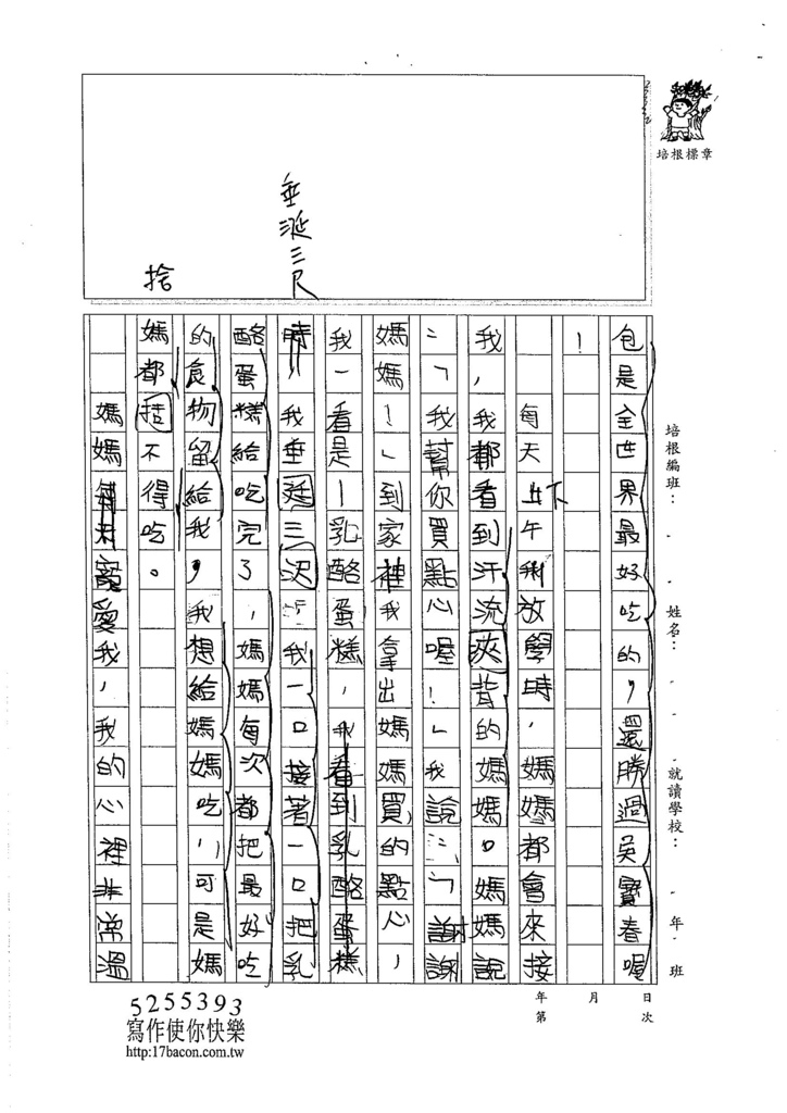 105W5105柯俊瑋 (2)