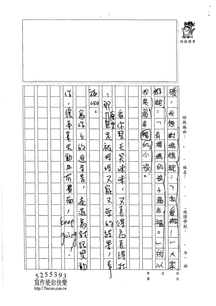 105W5105柯俊瑋 (3)