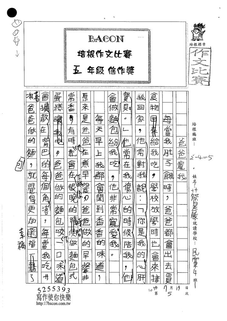 105W5105蔡昊展 (1)