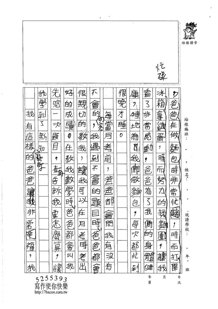 105W5105蔡昊展 (2)