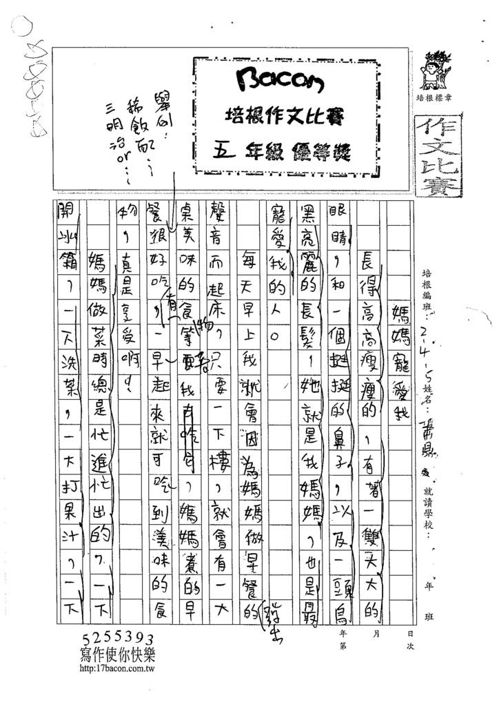 105W5105蕭鼎霖 (1)