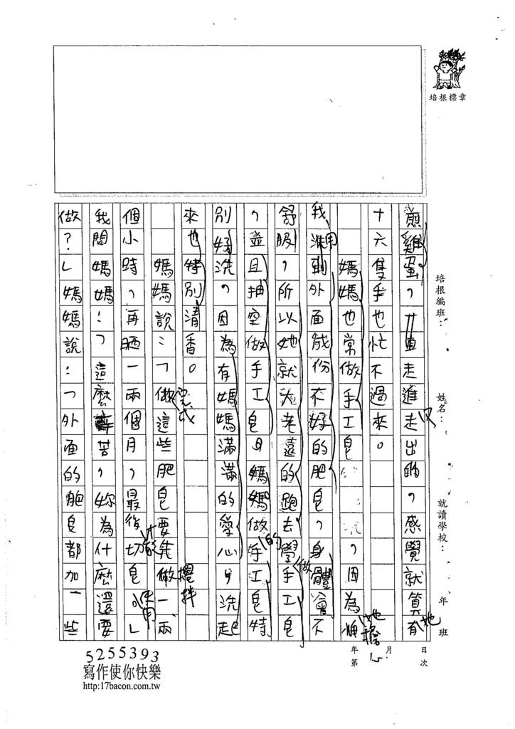 105W5105蕭鼎霖 (2)