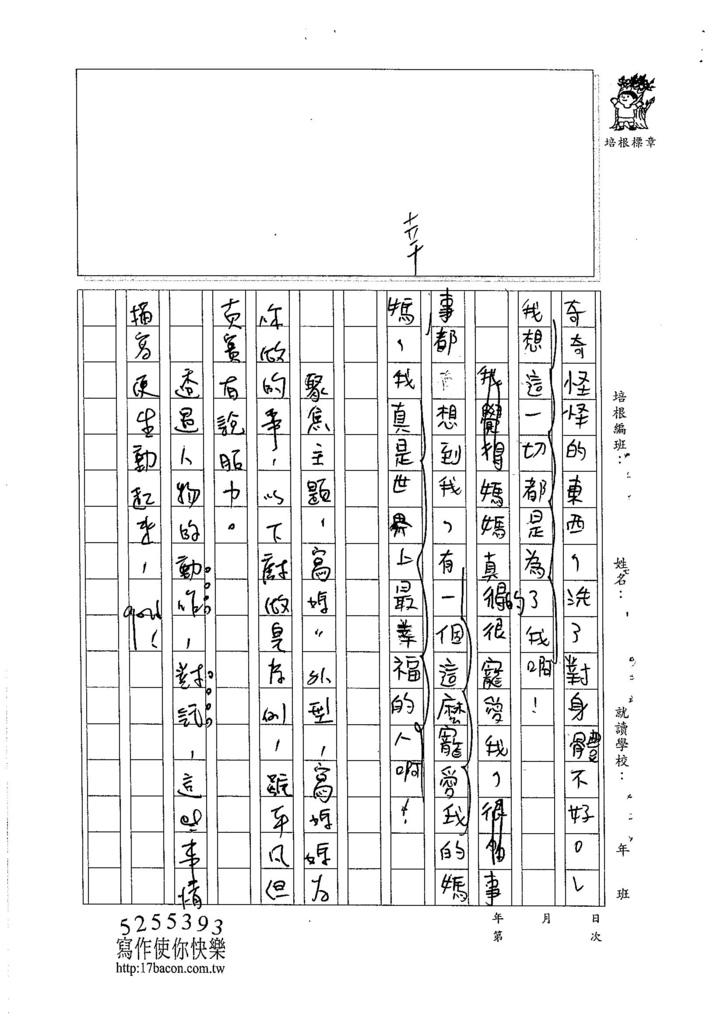105W5105蕭鼎霖 (3)
