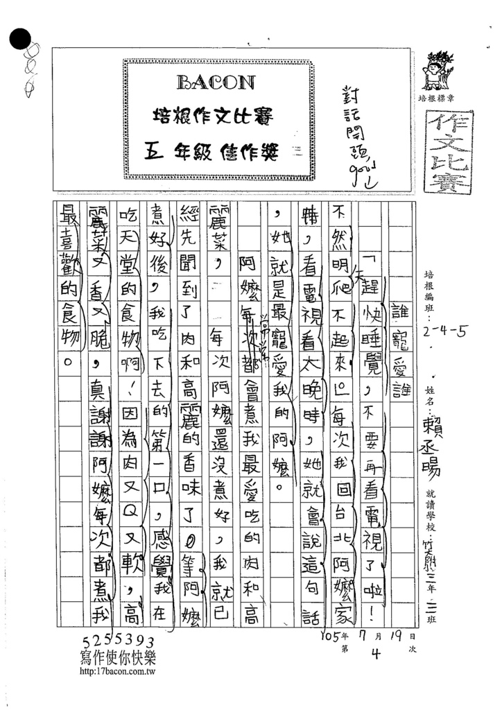 105W5105賴丞暘 (1)