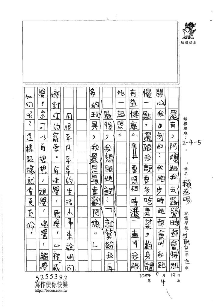 105W5105賴丞暘 (2)