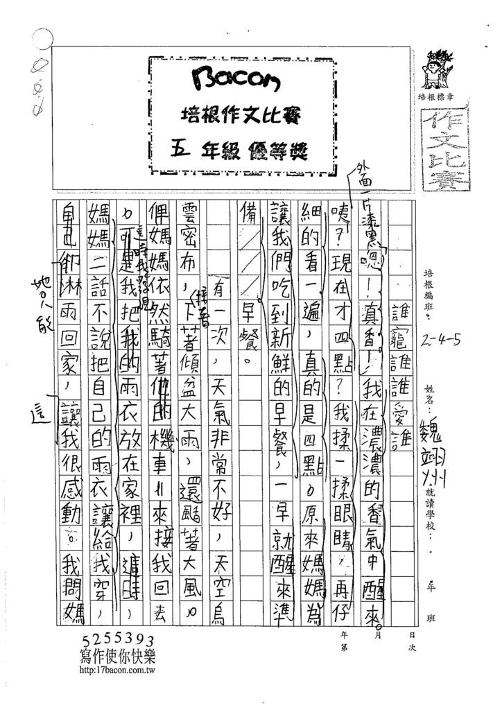 105W5105魏翊州 (1)