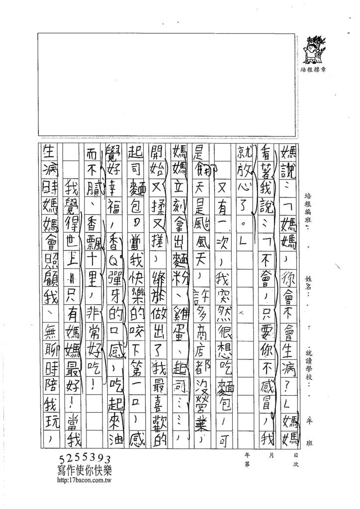 105W5105魏翊州 (2)