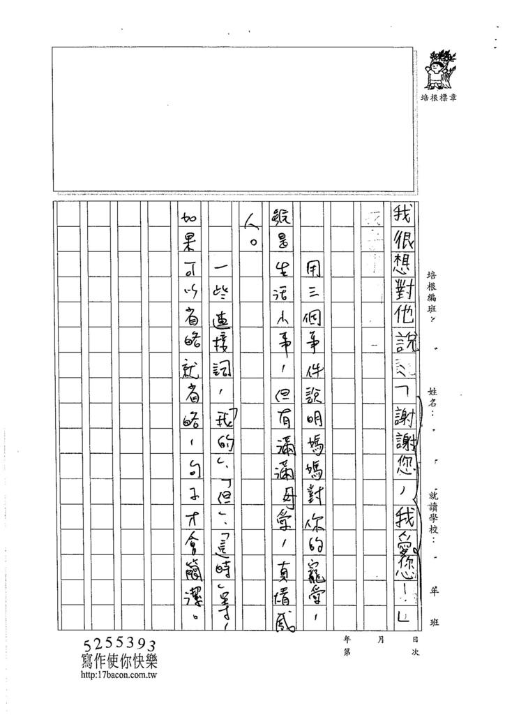 105W5105魏翊州 (3)