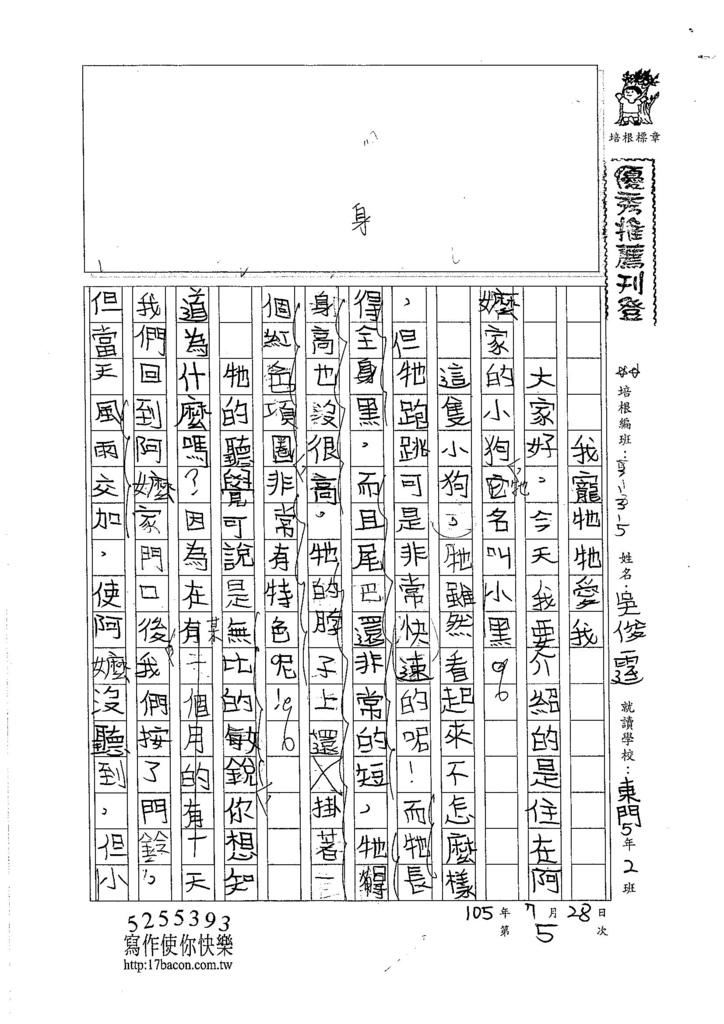 105W5105吳俊霆 (1)