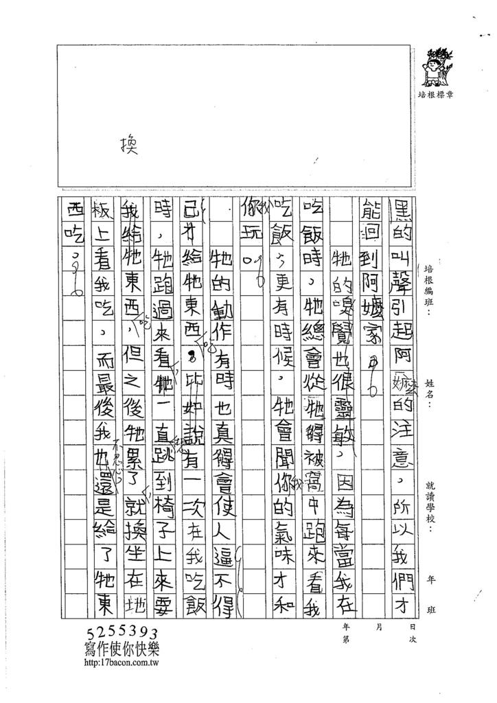 105W5105吳俊霆 (2)