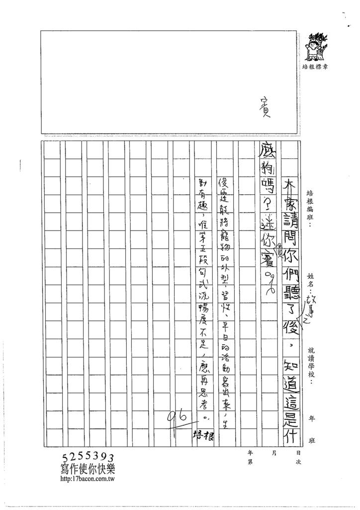 105W5105吳俊霆 (3)
