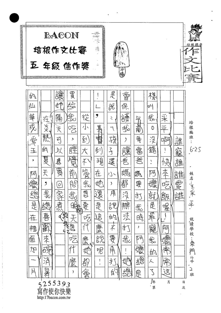 105W5105王采平 (1)