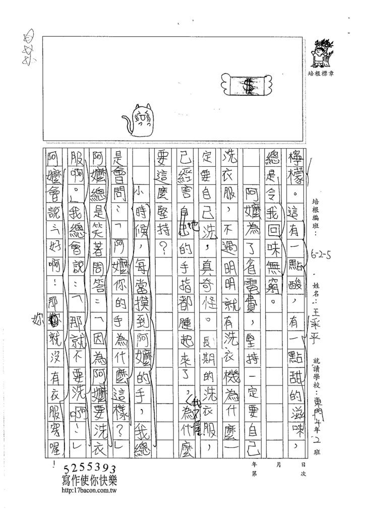105W5105王采平 (2)