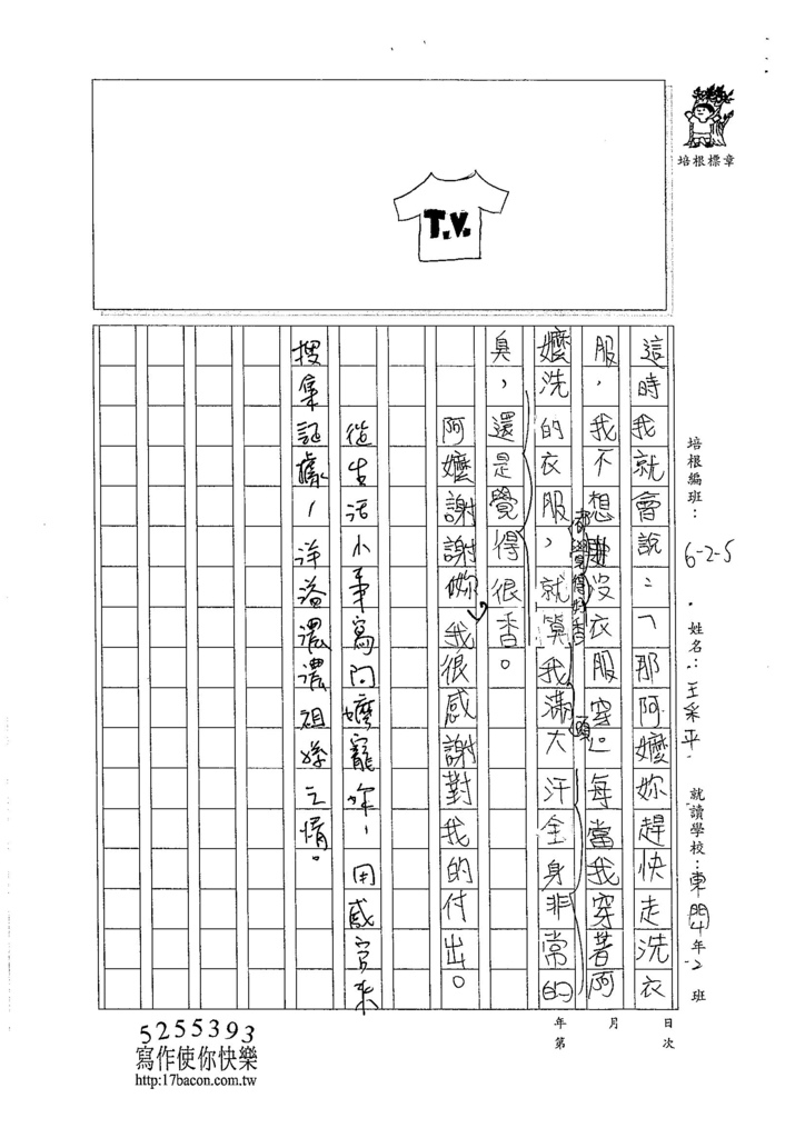 105W5105王采平 (3)