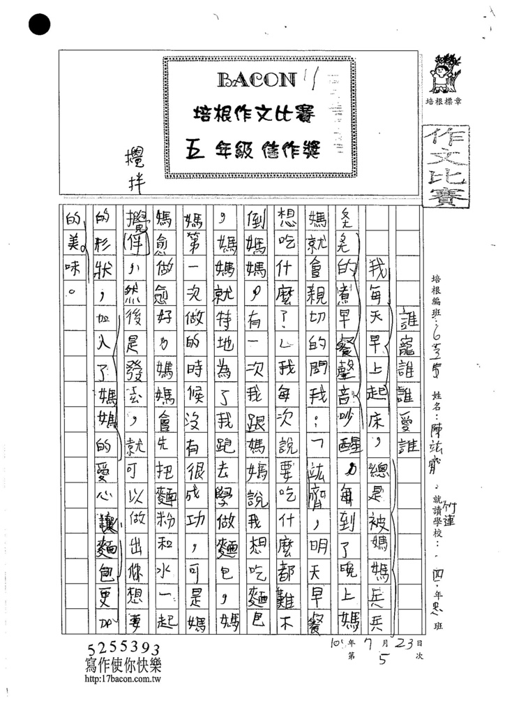 105W5105陳竑齊 (1)