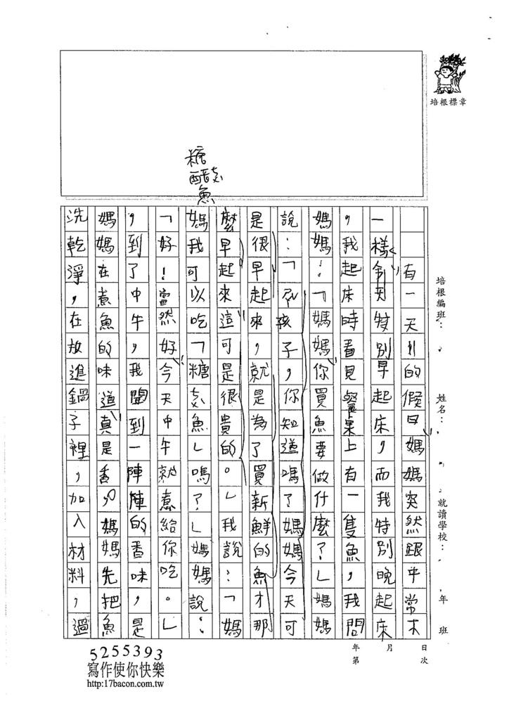 105W5105陳竑齊 (2)