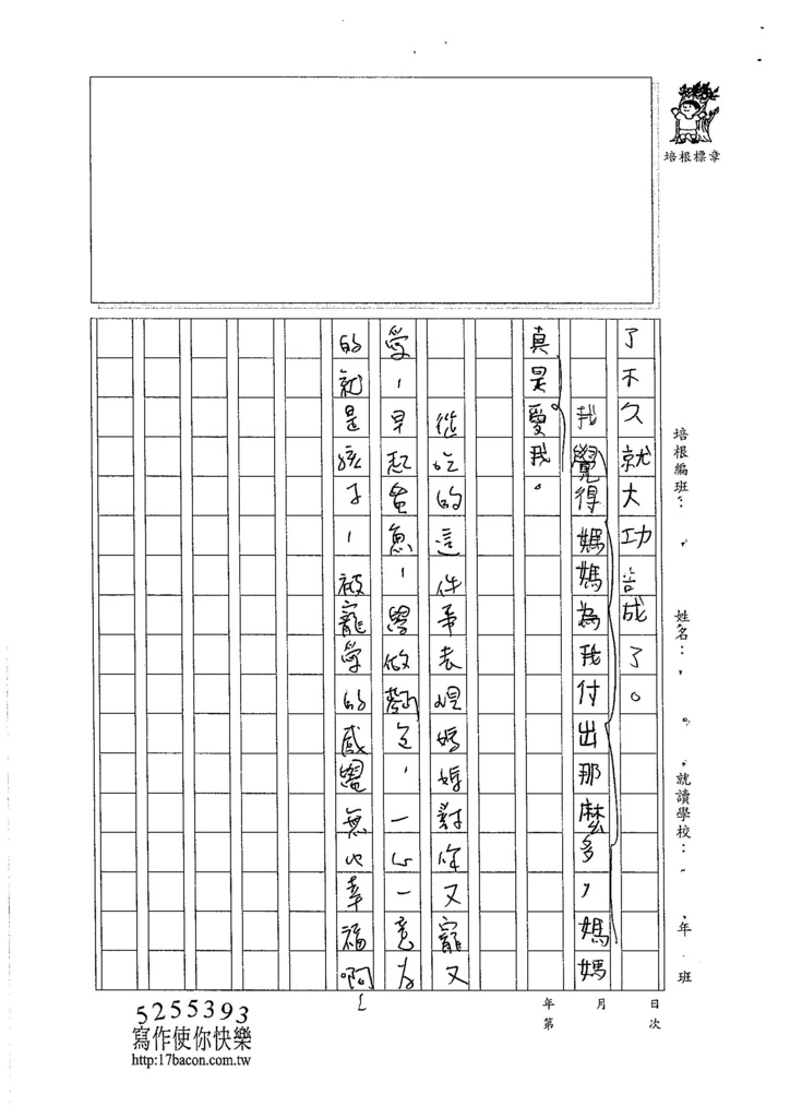 105W5105陳竑齊 (3)