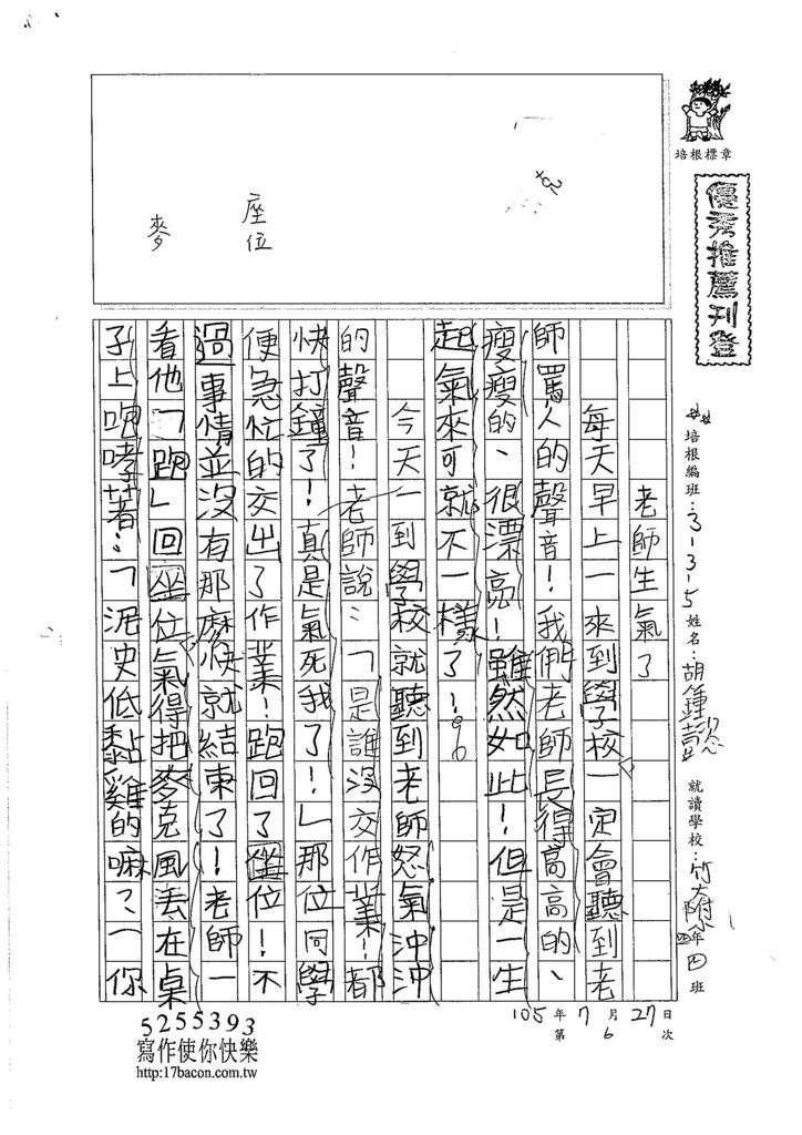 105W5106胡鍾懿 (1)
