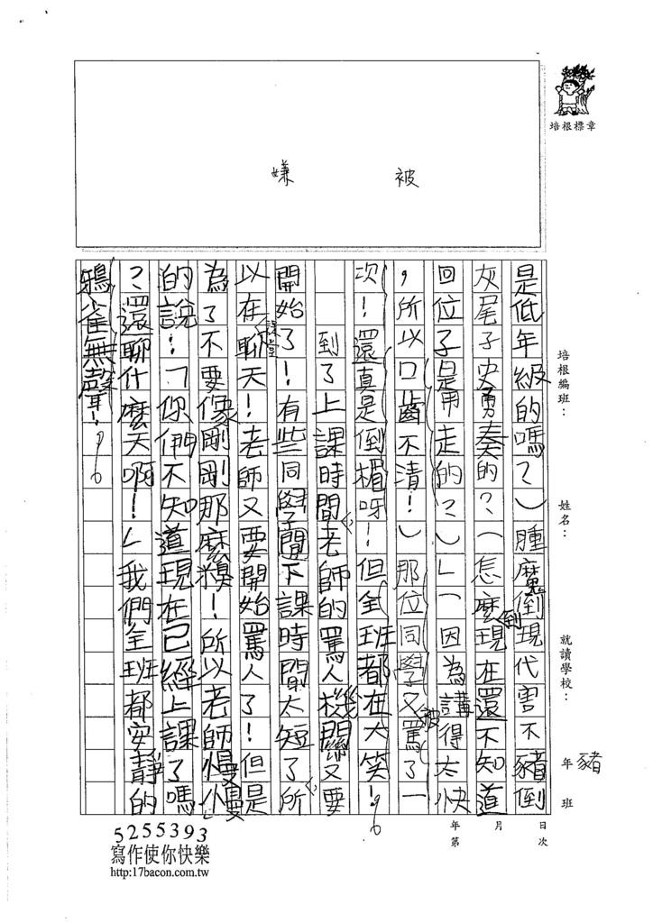 105W5106胡鍾懿 (2)