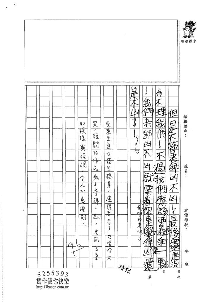 105W5106胡鍾懿 (3)