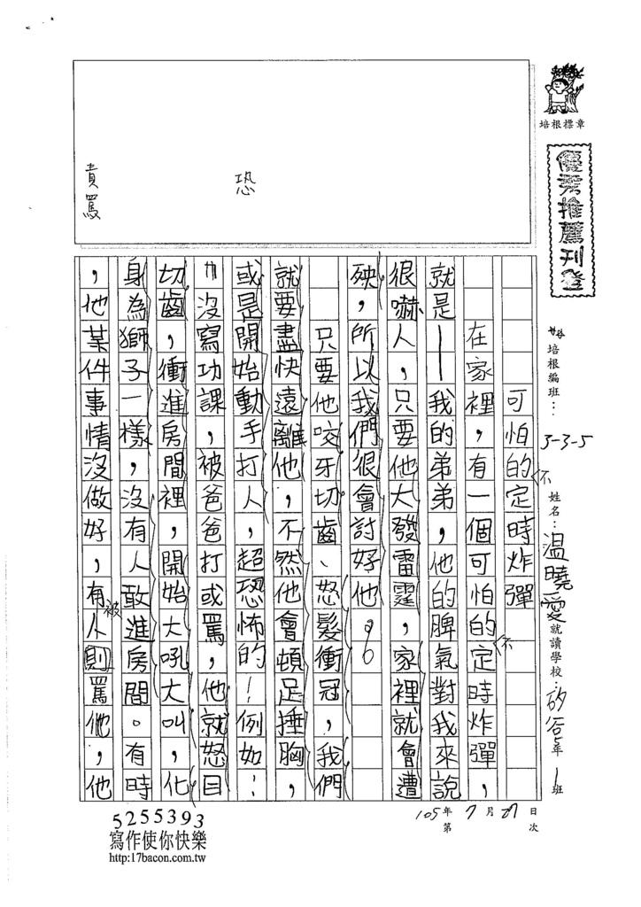 105W5106溫曉愛 (1)