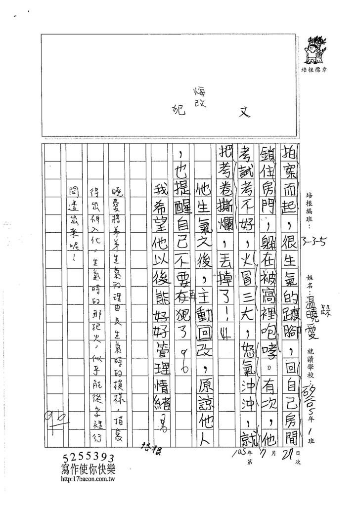 105W5106溫曉愛 (2)