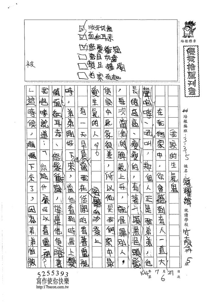 105W5106鍾耀緯 (1)